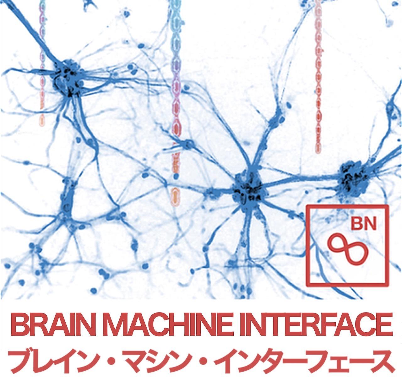 Brain Machine Interface | ブレイン・マシン・インターフェース