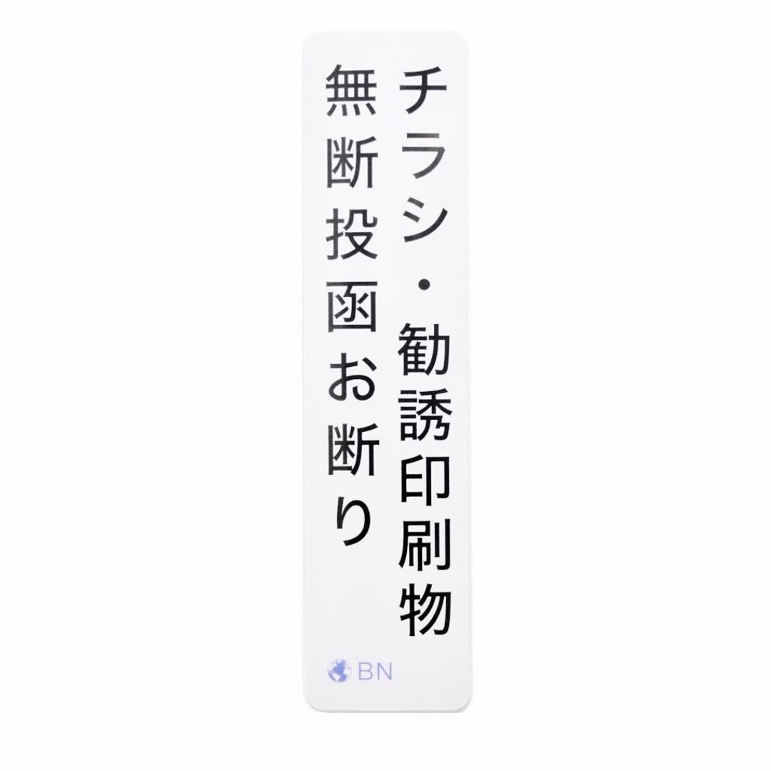 チラシ対策ステッカー | Anti-Chirashi Sticker 立て