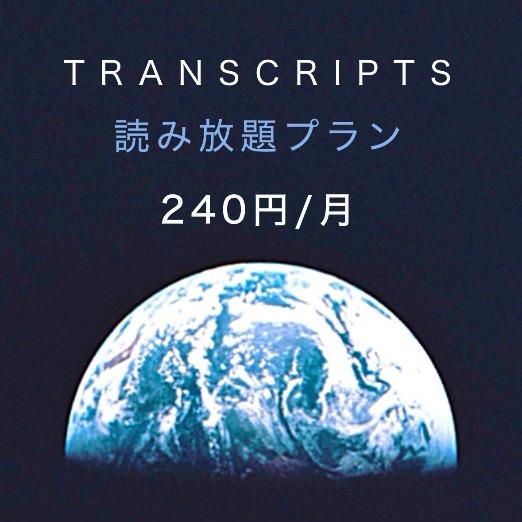 transcript price