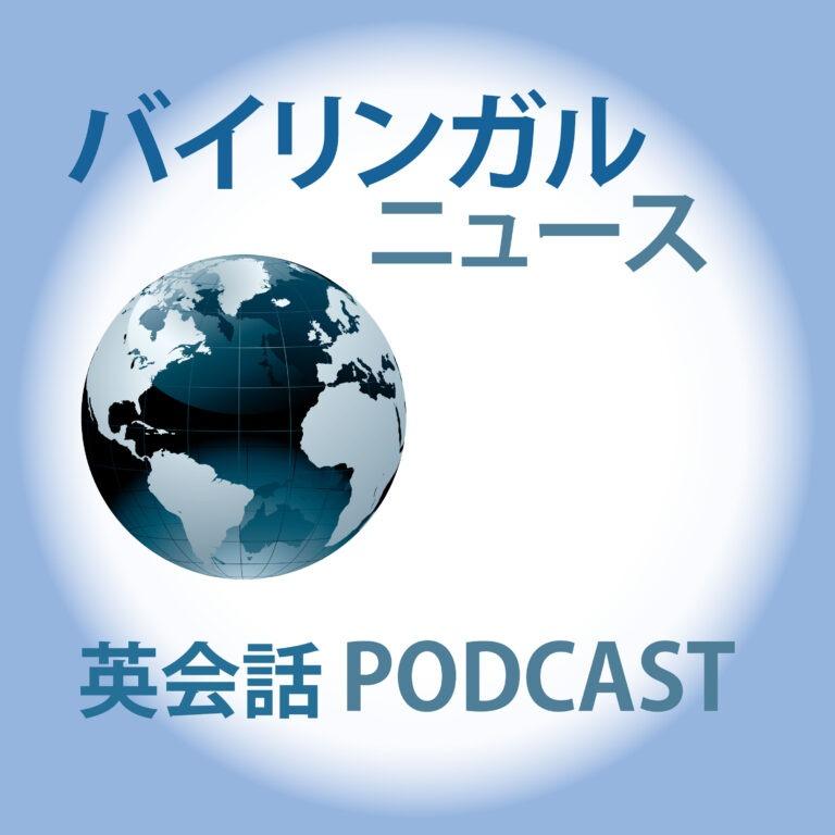 479. バイリンガルニュース 09.16.21